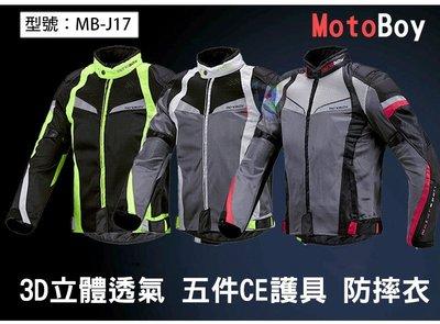 【面交王】MotoBoy 夏季 透氣網眼 五件CE護具 防摔衣 耐磨 重機/摩托車/賽車/越野/騎士服 MB-J17