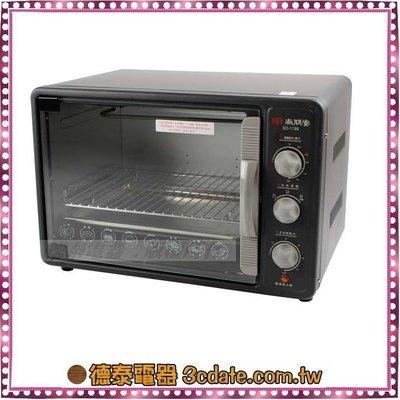 尚朋堂烤箱【SO-1199】 30公升旋風式多功能【德泰電器】