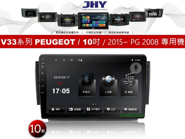 通豪汽車音響 JHY V33系列 PEUGEOT / 10吋 / 2015~ PG 2008 專用安卓機
