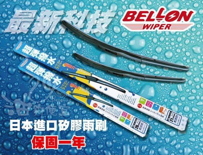 ☆光速改裝精品☆BELLON BL-SCW 日本進口超彈撥水雨刷 矽膠雨刷 一年保固 {免運費}