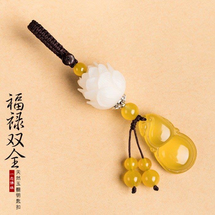 5Cgo【茗道】567603602492玉髓葫蘆菩提根蓮玉石瑪瑙汽車鑰匙大門鑰匙掛件掛飾中國結古樸文藝流蘇鑰匙圈包包吊飾