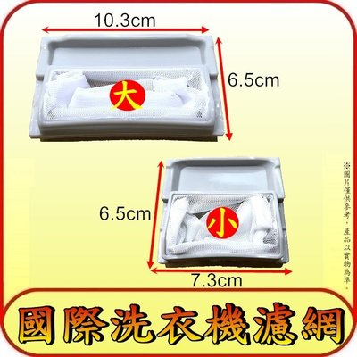 《三禾影》國際 洗衣機濾網 NA-158KB、NA-158KBF、NA-100YZ、NA-110YZ、NA-120YB