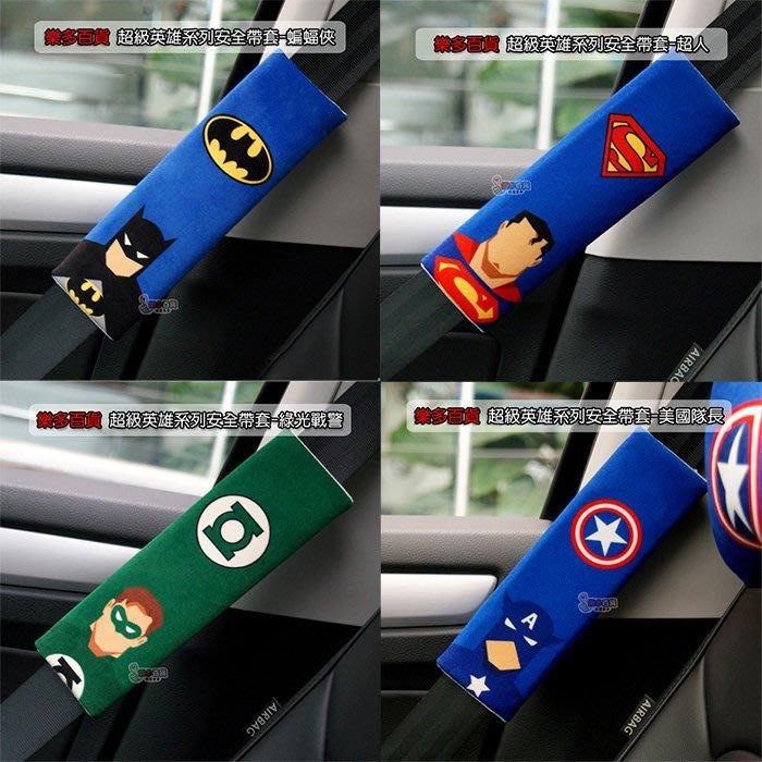 樂多百貨 超級英雄系列 汽車安全帶套【超人】另有蝙蝠俠 綠光戰警 美國隊長 翹鬍子/可搭護頸枕護腰枕護肩套非方向盤套
