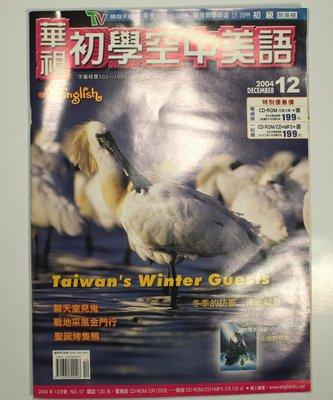 (含2片CD) 初學空中美語雜誌2004年12月-冬季訪客:黑面琵鷺 (書皮9成新,裏面沒有寫字及畫記)