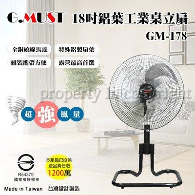 ㊣ 龍迪家 ㊣G.MUST 台灣通用18吋鋁業工業桌立扇(GM-178)