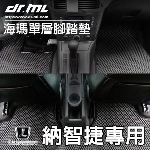 LUXGEN 納智捷【海瑪腳踏墊】台灣製 海馬 S3 S5 U5 U6 U7 M7 7MPV 5 Sedan TURBO
