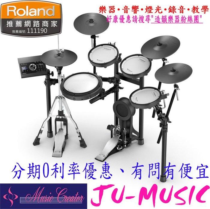 造韻樂器音響-JU-MUSIC- Roland TD-17 KVX 電子鼓 配備藍芽 分期零利率 TD17KVX