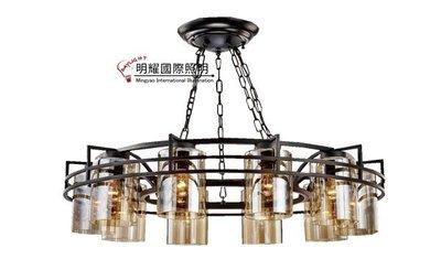 【明耀國際照明】精選燈飾~B0291 ✿ 工業復古工業風ღ夢的迴旋吊燈