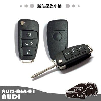 新莊晶匙小舖 AUDI 奧迪A3 A4 TT A6L Q7晶片鎖 彈射 折疊 鑰匙 晶片鑰匙複製 摺疊遙控晶片鑰匙