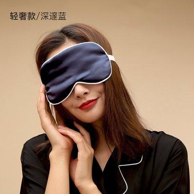 昕科眼罩 真絲熱敷眼罩 usb眼罩 供電發熱眼罩 定時調溫眼罩 雙面純棉眼罩 睡眠遮眼罩 光午睡眼罩飛鳥和蟬NNN08