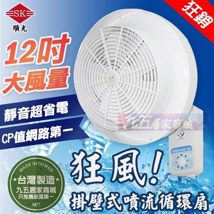 順光掛壁對流循環扇12吋 SW-300 壁扇 台灣製 室內冷氣空調循環最省電 對流風機 噴流扇 循環扇 空氣對流 循環機