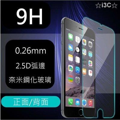9H 鋼化 玻璃貼 LG G Pro 2 LG G2 G3 G4 保護貼 正面
