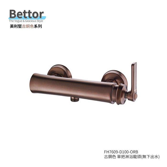《101衛浴精品》BETTOR 美利堅系列 古銅色 淋浴龍頭 FH7609-D100-ORB 歐洲頂級陶瓷閥芯【免運費】