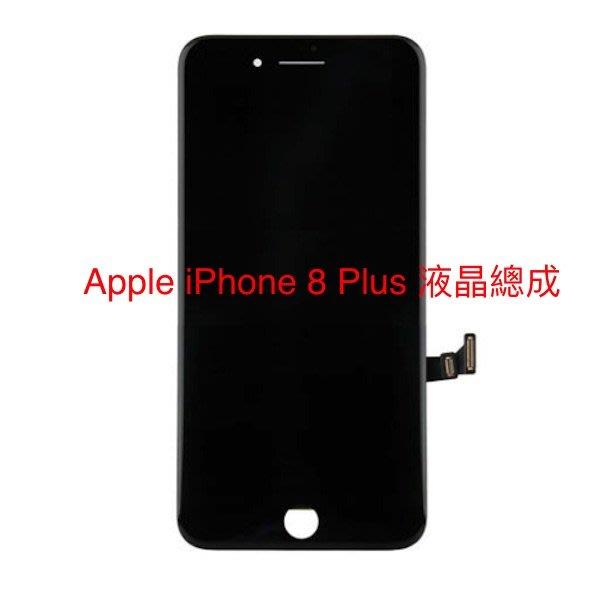 宇喆電訊 蘋果 Apple iPhone8Plus ip8+ A1897 液晶總成 螢幕更換 觸控面板破裂 手機現場維修