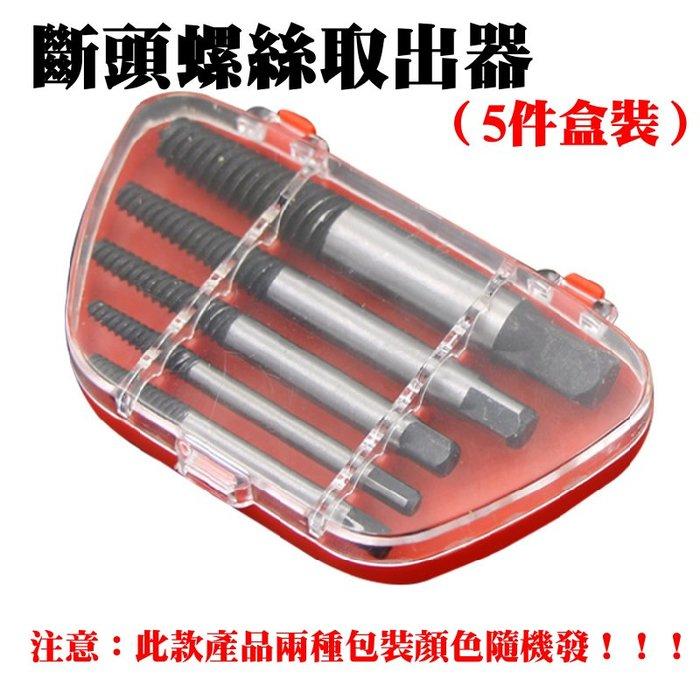 ✨台灣現貨🎯[149特賣]斷頭螺絲取出器(5件盒裝)🌈3mm-18mm 公制 斷釘螺絲取出 斷頭螺絲提取器 滑牙