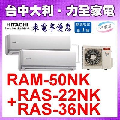 A【日立冷氣】頂級變頻冷暖一對二【RAM-50NK/RAS-22NK+RAS-36NK】安裝另計,來電享優惠
