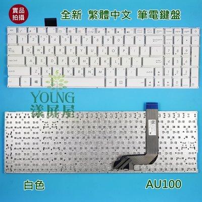 【漾屏屋】含稅 華碩 ASUS A542U F542U K542U R542U X542U FL8000 白色 筆電鍵盤