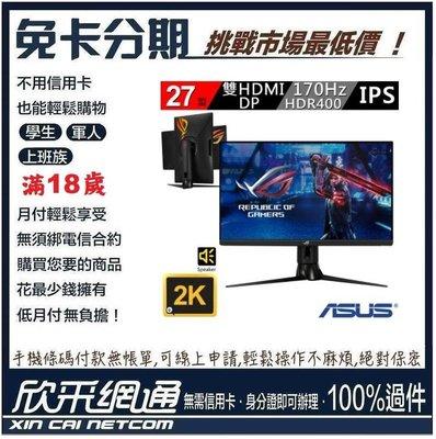華碩 ROG STRIX XG27AQ 27吋 2K 170Hz HDR電競螢幕 無卡分期 免卡分期 【最好過件區】