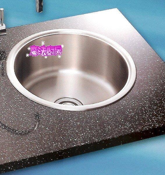 ¢魔法廚房*KL-006B不鏽鋼吧檯圓槽 圓形水槽435*435 毛絲面