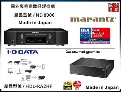 門市有現貨『即時通可議價』『日本製 Marantz ND8006 網路,CD播放機 + I-O DATA 音樂NAS』