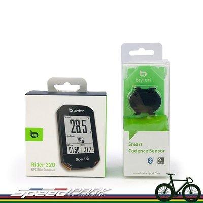 【速度公園】Bryton Rider 320C「自行車碼表+踏頻」ANT+ 藍芽 全球衛星地圖 智慧手機通知 馬錶
