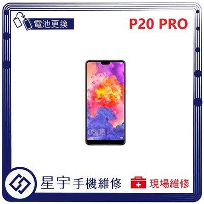 [電池更換] 台中專業 Huawei 華為 P20 PRO 自動關機 耗電 蓄電不良 不開機 電池 檢測維修