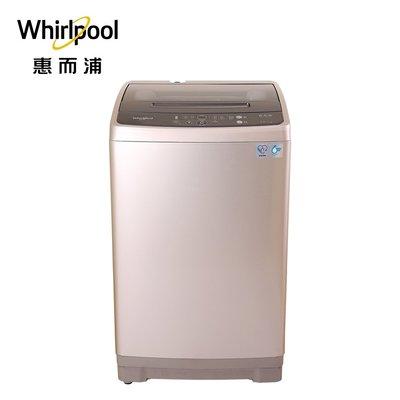 *可議價*Whirlpool 惠而浦 12公斤 定頻直立洗衣機 WM12KW