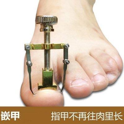 特價【NF138凍甲神器】嵌甲神器 卷甲蓋工具 修腳工具 凍甲的剋星 甲溝炎 修腳刀 灰指甲 嵌甲鉗