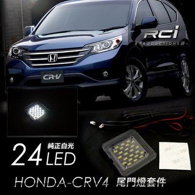 RC HID LED專賣店 CRV4 13-17年 HONDA LED 尾門燈 行李箱燈 後車廂燈 後門燈 總成式