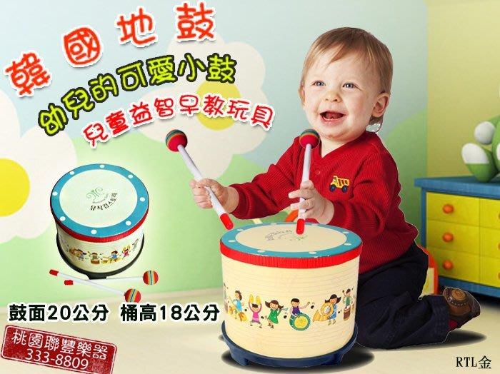 《∮聯豐樂器∮》韓國地鼓 奧福 奧爾幼兒小鼓 附鼓棒 幼兒音樂 玩具鼓《桃園現貨》