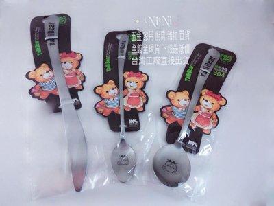 台灣現貨保證在台.工廠直接出貨.免預購不用等《NiNi-304不鏽鋼大小湯匙.牛排刀.生活廚房浪漫餐桌》