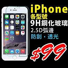 蘋果 iPhone 9H 鋼化玻璃螢幕高硬度保護背貼膜 iphone 5 6 7 8 plus 5S 6S IP
