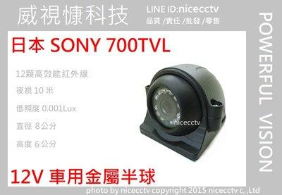【NICECCTV】車用攝影機 SONY 700TVL/ 7吋車用螢幕/ 9吋車用螢幕/ 10吋車用螢幕/ 車用VGA螢幕/  宜蘭縣