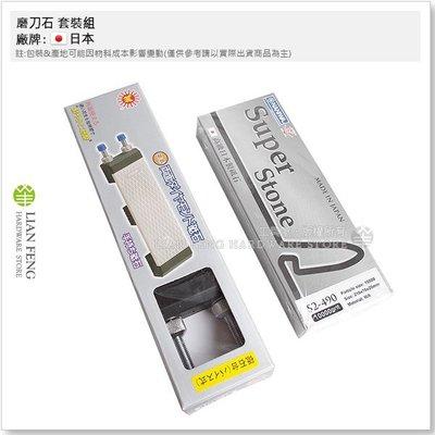 【工具屋】磨刀石 套裝組 (NANIWA#10000 / 可調磨刀座) 蝦印 SUPER 蝦牌砥石 刀具研磨 菜刀