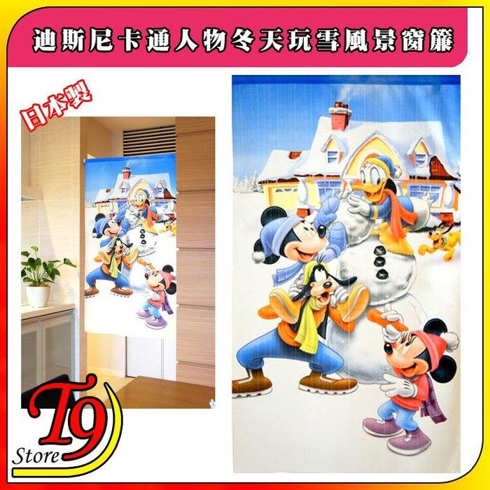 【T9store】日本製 Disney (迪士尼) 卡通人物冬天玩雪風景窗簾 門簾 壁畫(85x150cm)