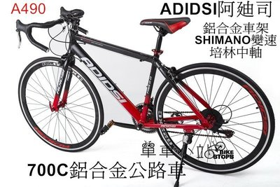 [單車小站] 700c鋁合金21速shimano彎把公路車