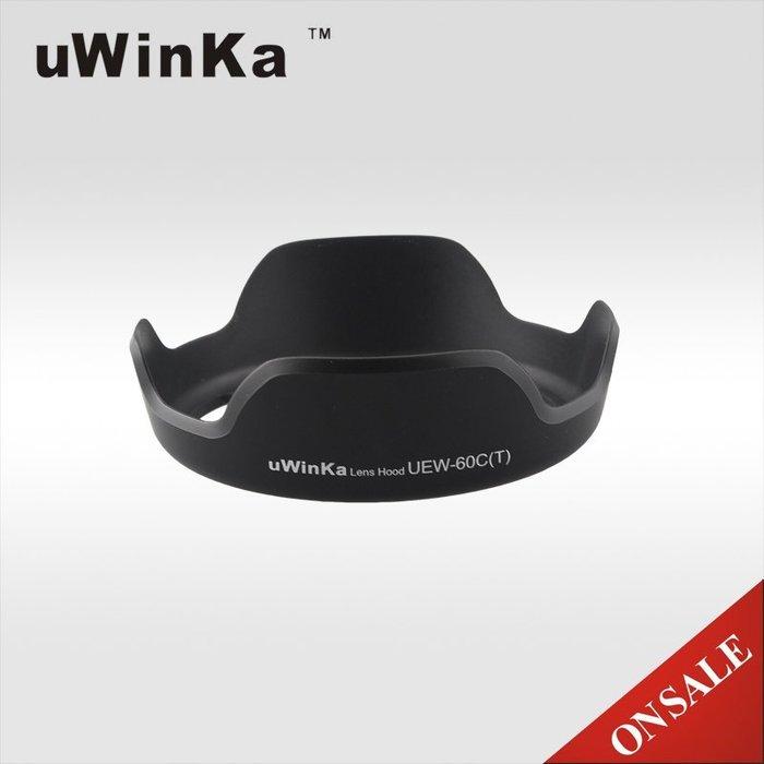 又敗家@佳能花瓣遮光罩EW-60C遮光罩uWinka副廠遮光罩相容Canon 遮光罩EF