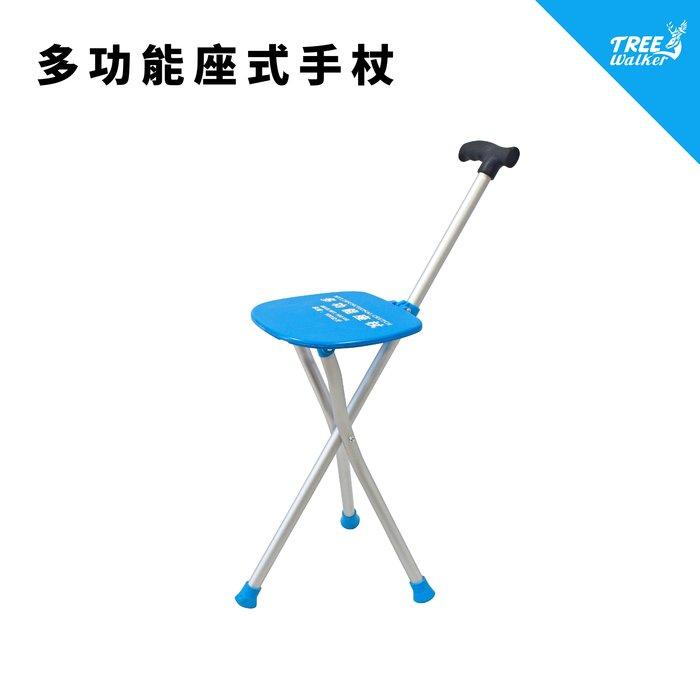 【Treewalk露遊】多功能座式手杖 摺疊拐杖椅 座杖 可坐式 登山助力杖 手杖 止滑腳墊 登山杖 健走杖