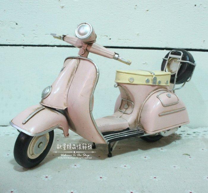 ~*歐室精品傢飾館*~Loft工業 美式鄉村 復古 粉紅 鐵製 vespa 偉士牌 摩托車 模型 收藏 擺飾~新款上市~