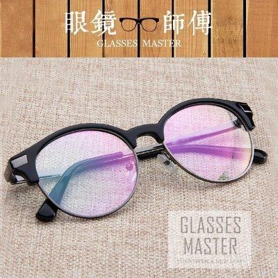 【復古橢圓半鐵框金屬鏡腳眼鏡】 (附高級眼鏡袋+眼鏡布)復古眼鏡 造型眼鏡框《眼鏡師傅》 YG0710Z2971