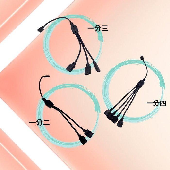 綠能基地㊣燈條 4PIN 串接 燈條延長線 轉接線 DC接頭 延長接線 RGB接線 4PIN接線 燈條接線