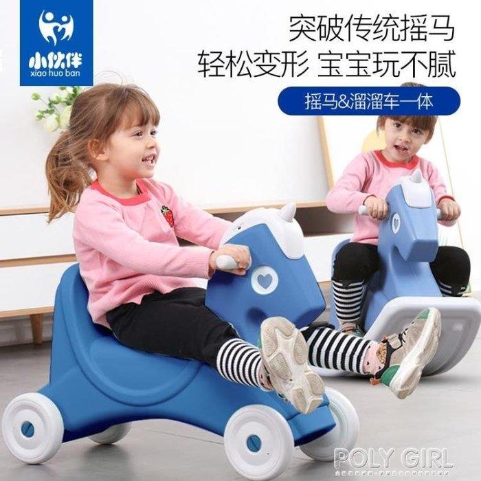 搖搖馬 小夥伴兒童搖搖馬嬰兒玩具車大號木馬寶寶兩用搖馬一周歲生日禮物 ATF