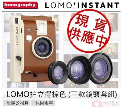 大通數位相機 [現貨] Lomography Lomo Instant +3 鏡頭組 拍立得相機 棕色 公司貨