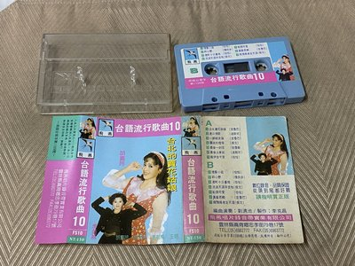 【李歐的音樂】飛燕唱片1990年代 台語流行歌曲10 劉清池編曲演奏 胡嘉玲 台北的賣花姑娘 最後一封信 理髮小姐錄音帶