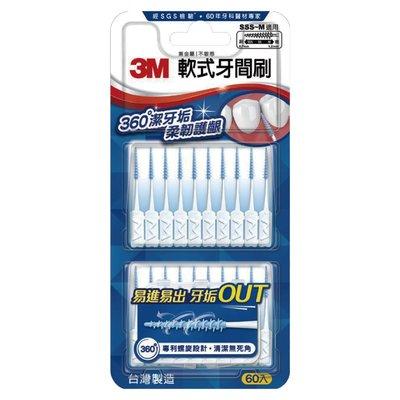 【亮亮生活】ღ 3M 軟式牙間刷-(I型60入) ღ (0.7mm~1.2mm 適用) ღ