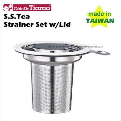 Tiamo咖啡生活館【HG1751 W】Tiamo 1307 不鏽鋼蓋濾網組 白色 (台灣製造)