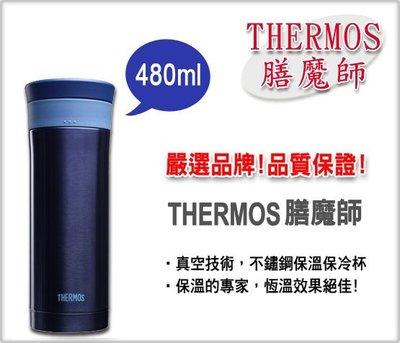 【膳魔師】THERMOS480cc 不鏽鋼真空保溫杯 藍色 (JMK-501)