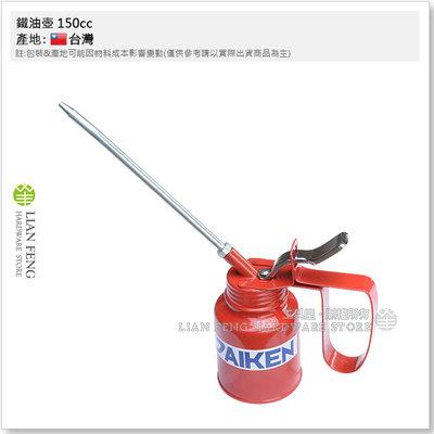 【工具屋】*含稅* 鐵油壺 150cc 鐵注油器 1/4 迴壓式注油器 硬管式 加油壺 機油壺 加壓注油器 潤滑 加油