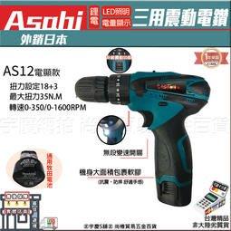 ㊣宇慶S舖㊣3期0利率|AS12電顯+2.0雙鋰電+充電器|日本ASAHI 12V充電式三用震動電鑽 自動夾頭