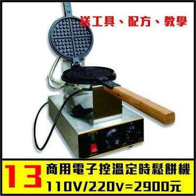 拍賣最低價~~電熱型恆溫 可旋轉圓形鬆餅機 110V/220V可選  贈送配方工具及教學